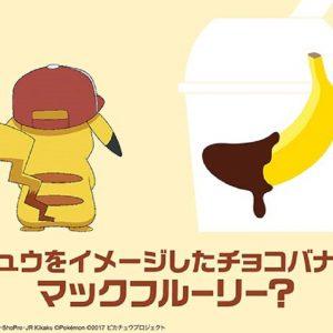 McDonald's Japan is selling the Pokémon McFlurry