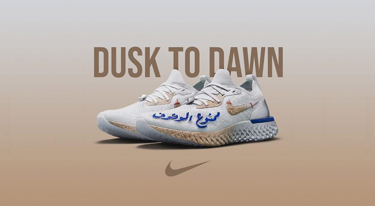 nike-epic-react-dusk-to-dawn-is-limited-to-only-30-pairs