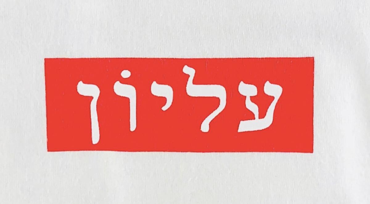 Supreme box logo hebrew tee 2004 history most valuable designs