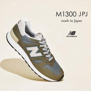 M1300JP New Balance feature